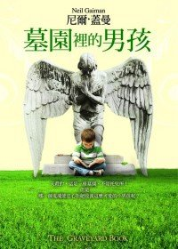 9789573325741: The Graveyard Book (Chinese Edition)