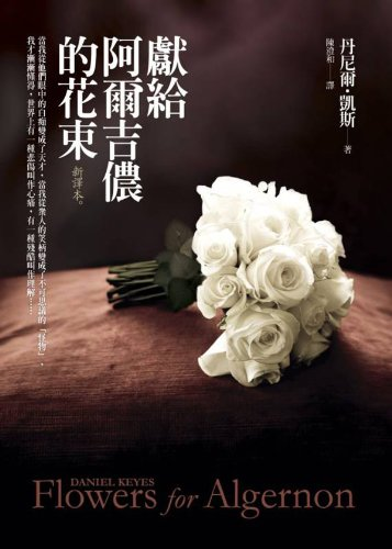 9789573327011 Flowers For Algernon