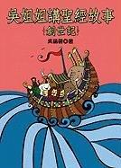 Wu Jie Jie Jiang Sheng Jing Gu: Wu, Hanbi