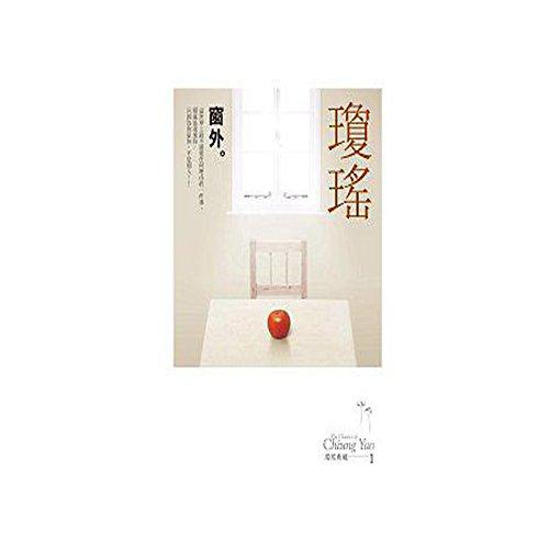 9789573327943: Chuang Wai (Qiong Yao Dian Cang Xin Ban) (Chinese Edition)