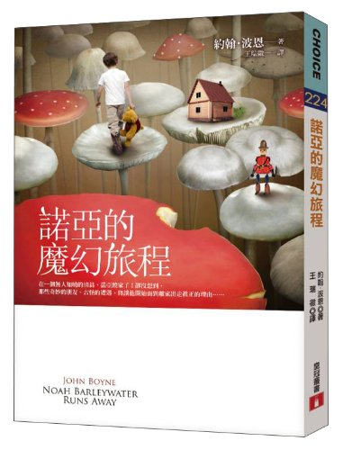 9789573328223: Noah Barleywater Runs Away (Chinese Edition)