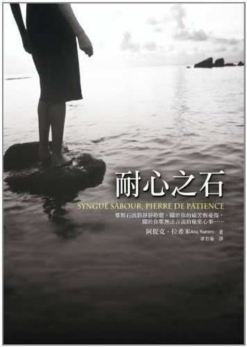 9789573328513: Patience Stone(Chinese Edition)
