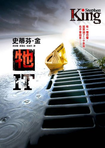 9789573329640: It (Chinese Edition)