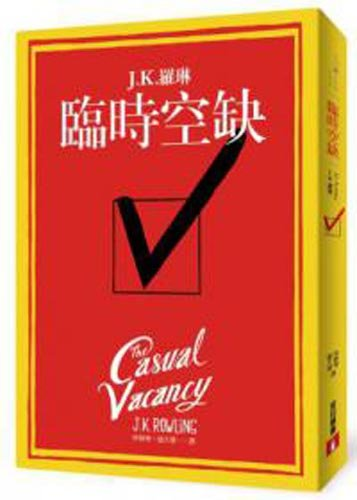 9789573329671: The Casual Vacancy (Chinese Edition)