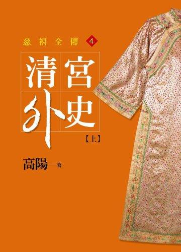 9789573329947: Qing gong wai shi (1 of 2) [Ping zhuang xin ban]