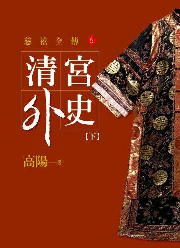 9789573329954: Qing gong wai shi (2 of 2) [Ping zhuang xin ban]