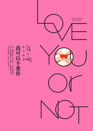 Love You or Not (Chinese Edition) ??????: x5AFB