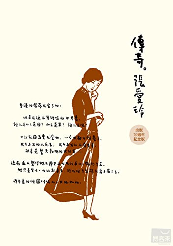 9789573330899: Eileen Chang short stories collection (Chinese Edition) by Eileen Chang