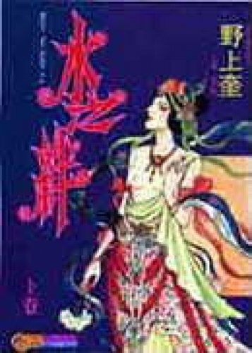 Water Kizuna (Traditional Chinese Edition): YeShangKui/Zhe