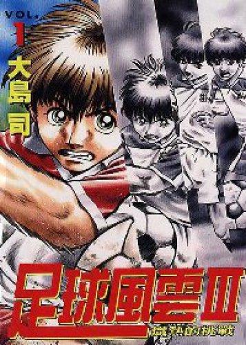 Football FY III 1 (Traditional Chinese Edition): DaDaoSi
