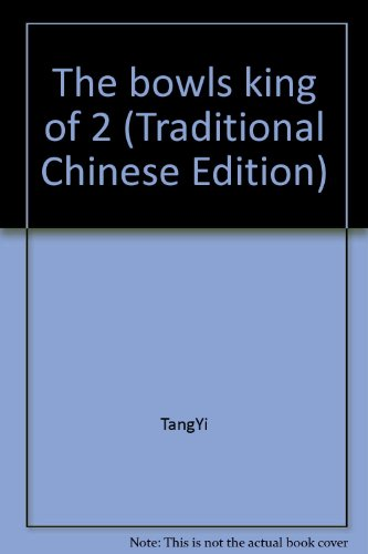 The bowls king of 2 (Traditional Chinese Edition): TangYi