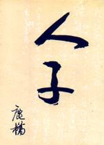 Son of Man (Traditional Chinese Edition): Lu qiao