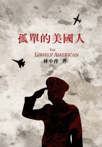 The Lonely American ??????(Chinese Edition, Traditional Chinese: Vera Lam
