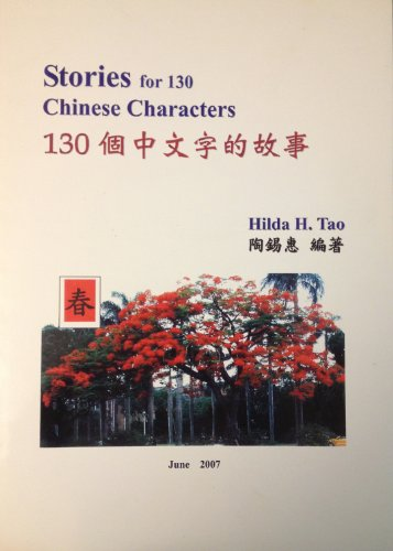 Stories for 130 Chinese Characters: Hilda H. Tao