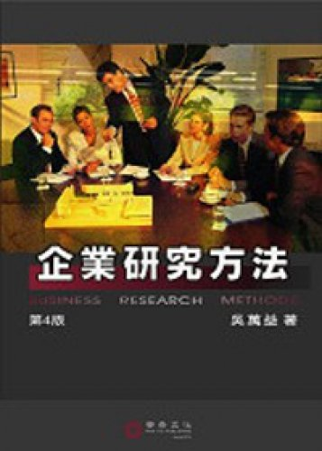 9789574173211: Business Research Methods (Fourth Edition) (Traditional Chinese Edition)