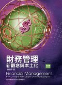9789574305483: Financial Management: New Concepts with Unique Domestic Examples, 6th Edition 財務管理:新觀念與本土化(第六版)