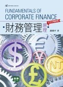 9789574306145: Fundamentals of Corporate Finance, Ifrs Revised 財務管理原理:IFRS增修版 (第五版)