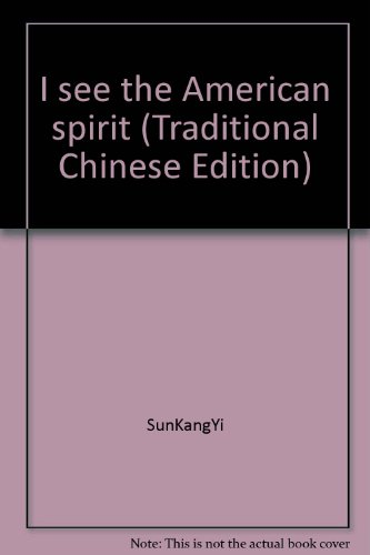 I see the American spirit (Traditional Chinese Edition): SunKangYi