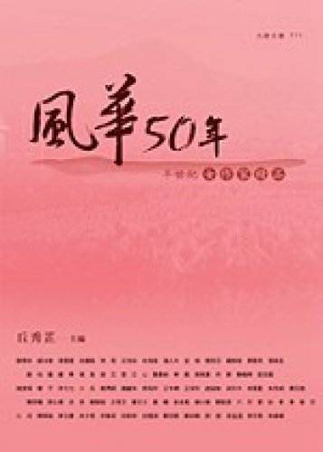 Fenghua 50 years ?? ?? half-century female writer boutique (Traditional Chinese Edition): QiuXiuZhi