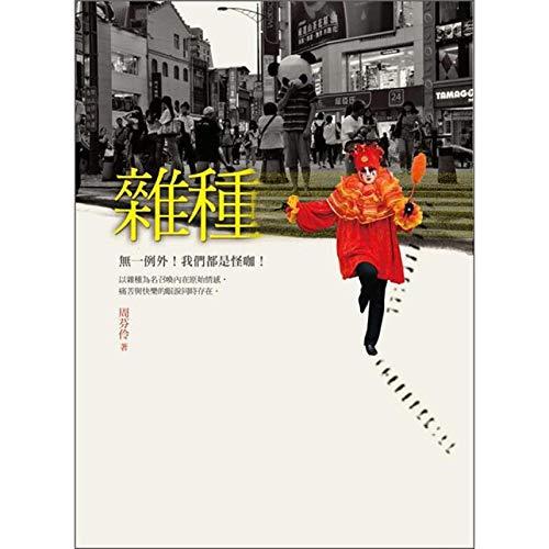 Hybrid(Chinese Edition): ZHOU FEN LING
