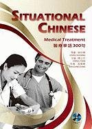9789574453948: Situational Chinese: Medical Treatment (Chinese Edition)