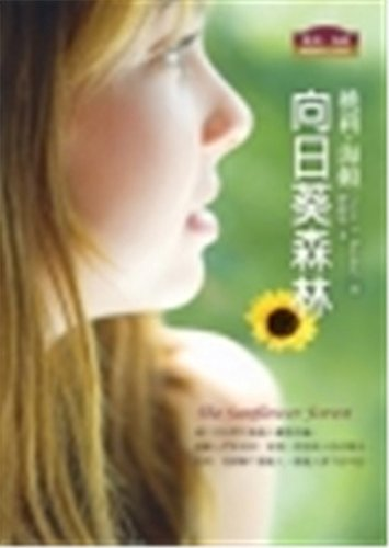 9789574514304: Sunflower Forest(Chinese Edition)