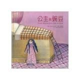 9789574530335: The Princess and the Pea(Chinese Edition)