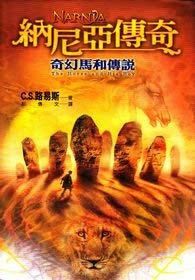 9789574559046: Chron Of Narnia (Chronicles of Narnia) (Chinese Edition)