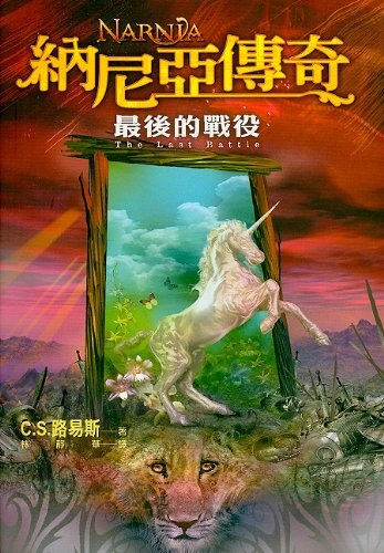 Narnia: The Last Battle (Chinese Edition): Lewis, C. S.