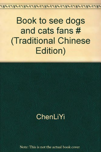 Book to see dogs and cats fans # (Traditional Chinese Edition): ChenLiYi