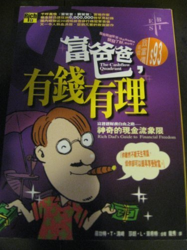 9789574673858: Fu ba ba, you qian you li ('The Cash Flow Quadrant: The Rich Dad's Guide to Financial Freedom, in Traditional Chinese Characters)