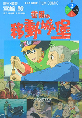 Howl's Moving Castle (Traditional Chinese Manga) (Volume 3): n/a