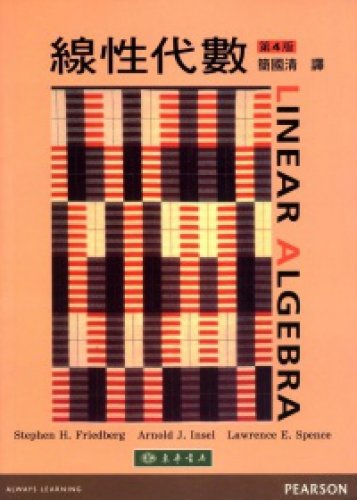 9789574832392: Linear Algebra, 4 / e (Traditional Chinese Edition)