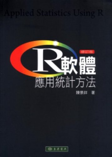 R software: the application of statistical methods revision supplied CD-ROM / a (Traditional ...