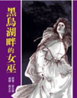 9789574901722: Witch Of Blackbird Pond (Chinese Edition)