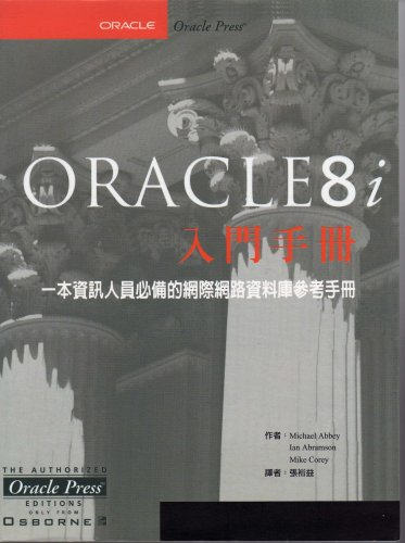 9789574932894: Oracle8i: A Beginner's Guide [China Edition]