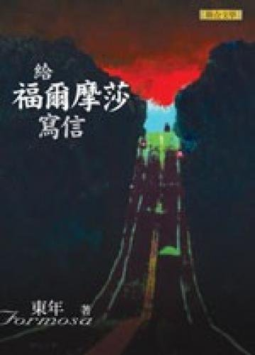 To write Formosa (Paperback) (Traditional Chinese Edition): n/a
