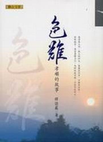 Difficult color - filial story (Paperback) (Traditional Chinese Edition): ZhengYanFaShi