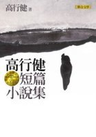 9789575227562: A Collection of Short Stories By Gao Xingjian (