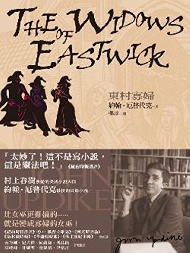 9789575229894: The Widows of Eastwick (Chinese Edition)