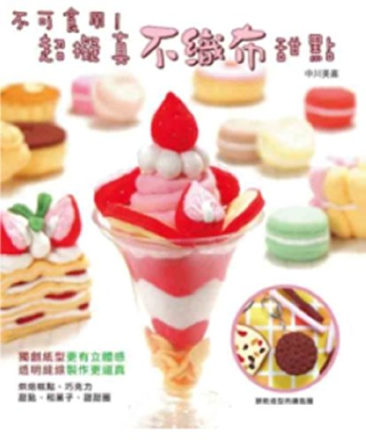 9789575269517: Inedible! Ultra-realistic non-woven dessert(Chinese Edition)