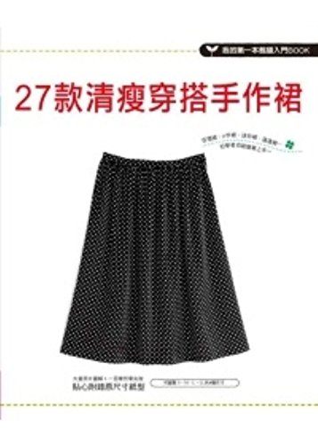 9789575269630: 27 paragraph lean outfit hand skirt(Chinese Edition)
