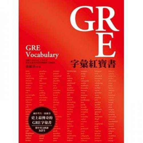 9789575323714: GRE vocabulary Little Red Book (Traditional Chinese Edition)
