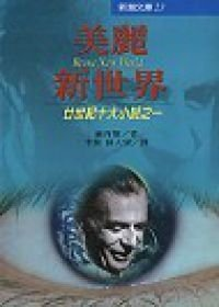 9789575450205: Brave New World (Chinese Edition)