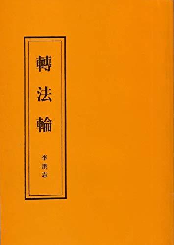 Zhuan Falun (traditional Chinese): Li Hong Zhi