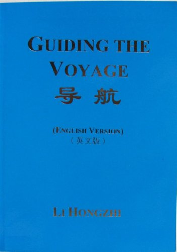9789575526948: Guiding the Voyage