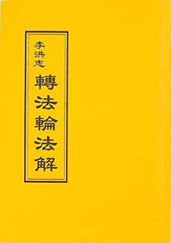 Zhuan Falun (Traditional Chinese Edition): LiHongZhi