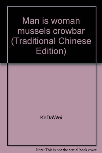 Man is woman mussels crowbar (Traditional Chinese Edition): KeDaWei