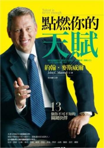 9789575566944: Talent Is Never Enough (Chinese Trad.) (Chinese Edition)