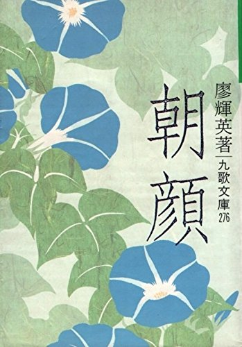 9789575600020: Zhao yan (in traditional Chinese, NOT in English)